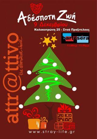 881659898-christmas_bazaar_2013